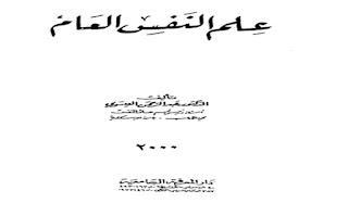 كتاب علم النفس العام عبد الرحمن العيسوي pdf