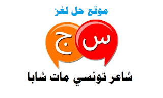 شاعر تونسي مات شابا