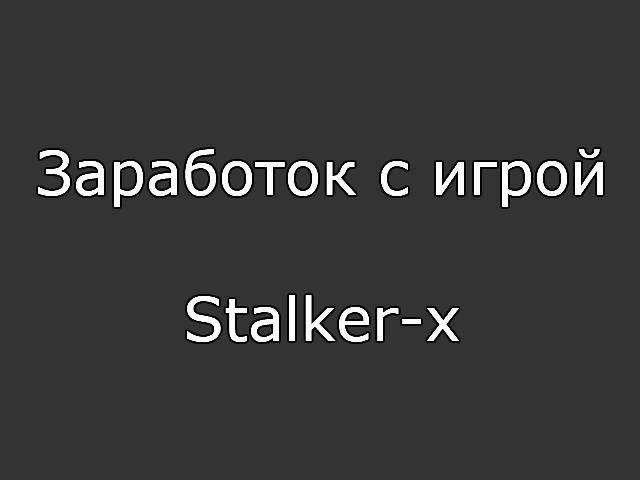 Заработок с игрой Stalker-x