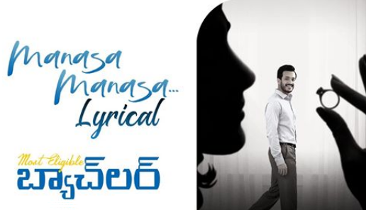 manasa-manasa-song-lyrics-most-eligible-bachelor-movie