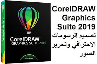 CorelDRAW Graphics Suite 2019 تصميم الرسومات الاحترافي وتحرير الصور
