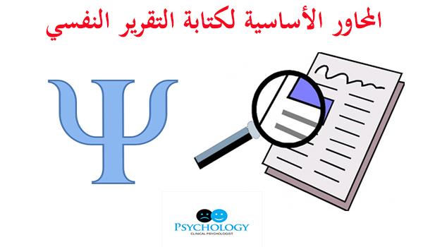 المحاور الأساسية لكتابة التقرير النفسي PDF