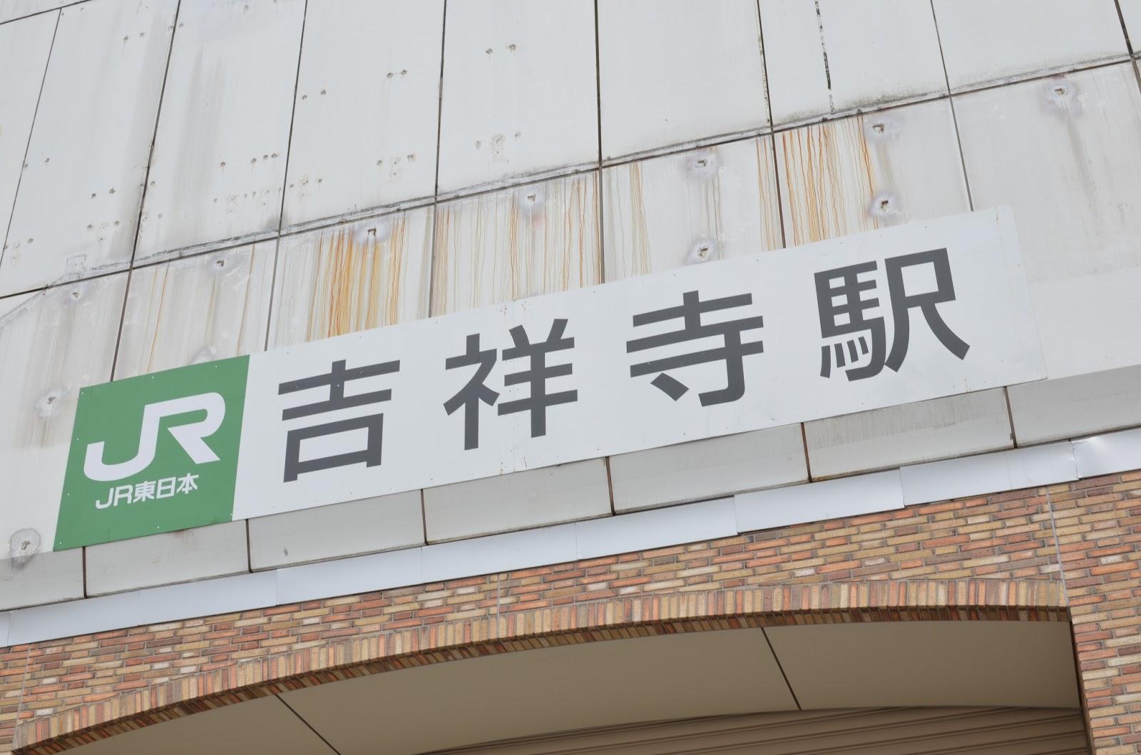 Technifiber's Photography: Around Kichijoji Station (JR line and Keio Inokashira line)