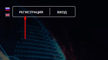 Регистрация в BitState