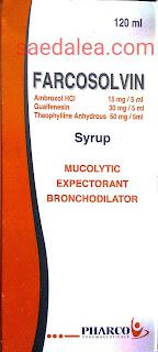فاركوسولفين شراب farcosclvin  لعلاج الكحة المصحوبة بالبلغم والاتهاب الرئوي