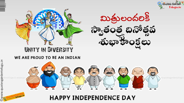 Best telugu Independence day Hd wallpapers 895