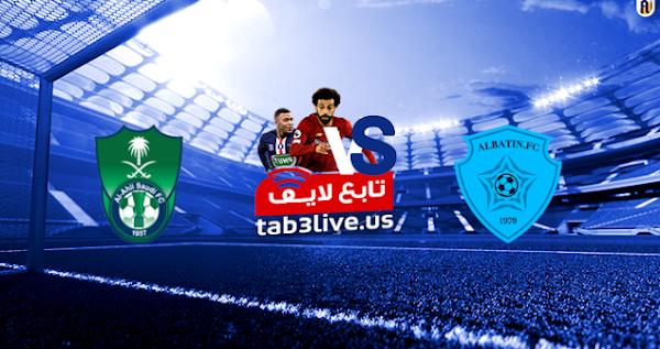 مشاهدة مباراة الأهلي السعودي والباطن بث مباشر اليوم 2020/10/18 الدوري السعودي