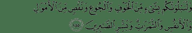 Surat Al-Baqarah Ayat 155