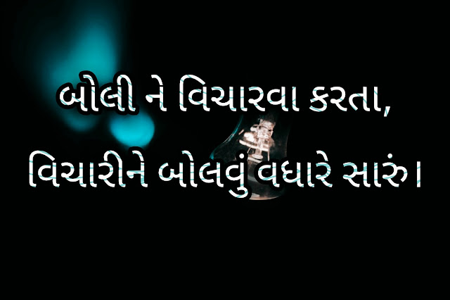 best new Status in Gujarati 2020 2021