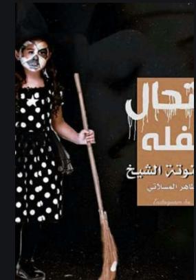 رواية إنتحال طفلة الحلقة الرابعة عشر 14 الأخيرة  كاملة pdf - بنووتة الشيخ