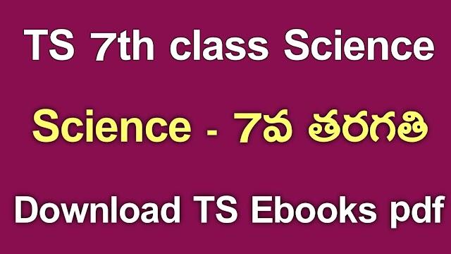 TS 7th Class Science Textbook PDf Download | TS 7th Class Science ebook Download | Telangana class 7 Science Textbook Download