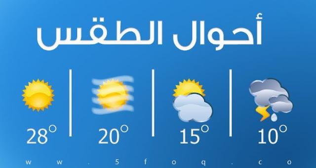 توقعات أحوال الطقس ليوم الجمعة 09.10.2020