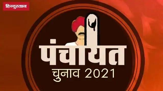 बिहार पंचायत चुनाव: प्रशासन की तैयारियां तेज, जानिए कब जारी हो सकती है अधिसूचना