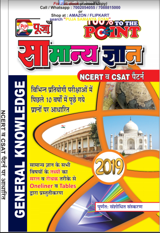 Puja General Knowledge :For All Competitive Exam Hindi PDF Book
