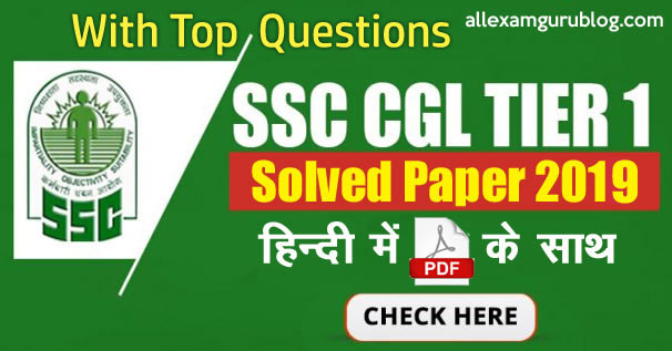 SSC CGL Tier 1 Solved Paper