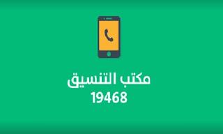 بوابة الحكومة المصرية تنشر فيديو شرح التعامل مع موقع التنسيق 2020