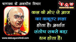 Motivational Quotes in Hindi   चाणक्य के 51 सर्वश्रेष्ठ विचार } Chanakya Ke Anmol Vichar Hindi#4