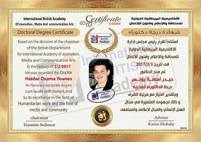 أصغر مؤسس لمبادرة انسانية في سورية(مبادرة شباب المحبة)/ الشاب الاعلامي  حيدر يونس