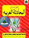 لحل الدروس  المحادثة العربيه Li Hal Lil Doroos Ul Muhadisatul Alarbiya