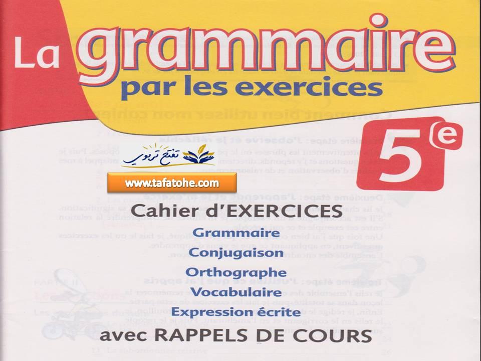 كتاب دروس وتمارين لتعلم اللغة الفرنسية من الصفر