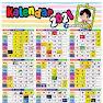 Kalendar Kuda 2021 Malaysia