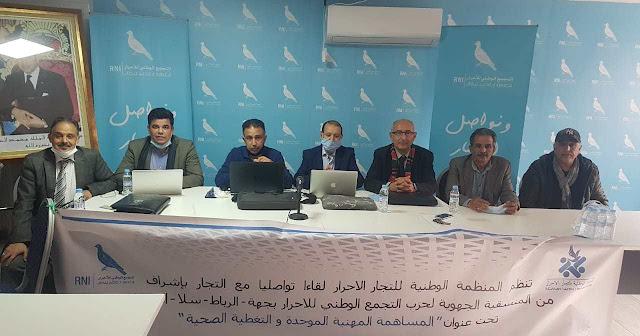 منظمة التجار الأحرار تنظم لقاءات تفاعلية حول المساهمة المهنية الموحدة والتغطية الصحية