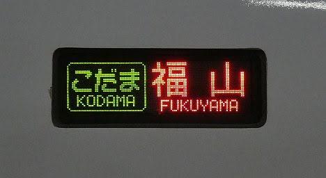 Why 新山口止まりの新幹線こだま号?