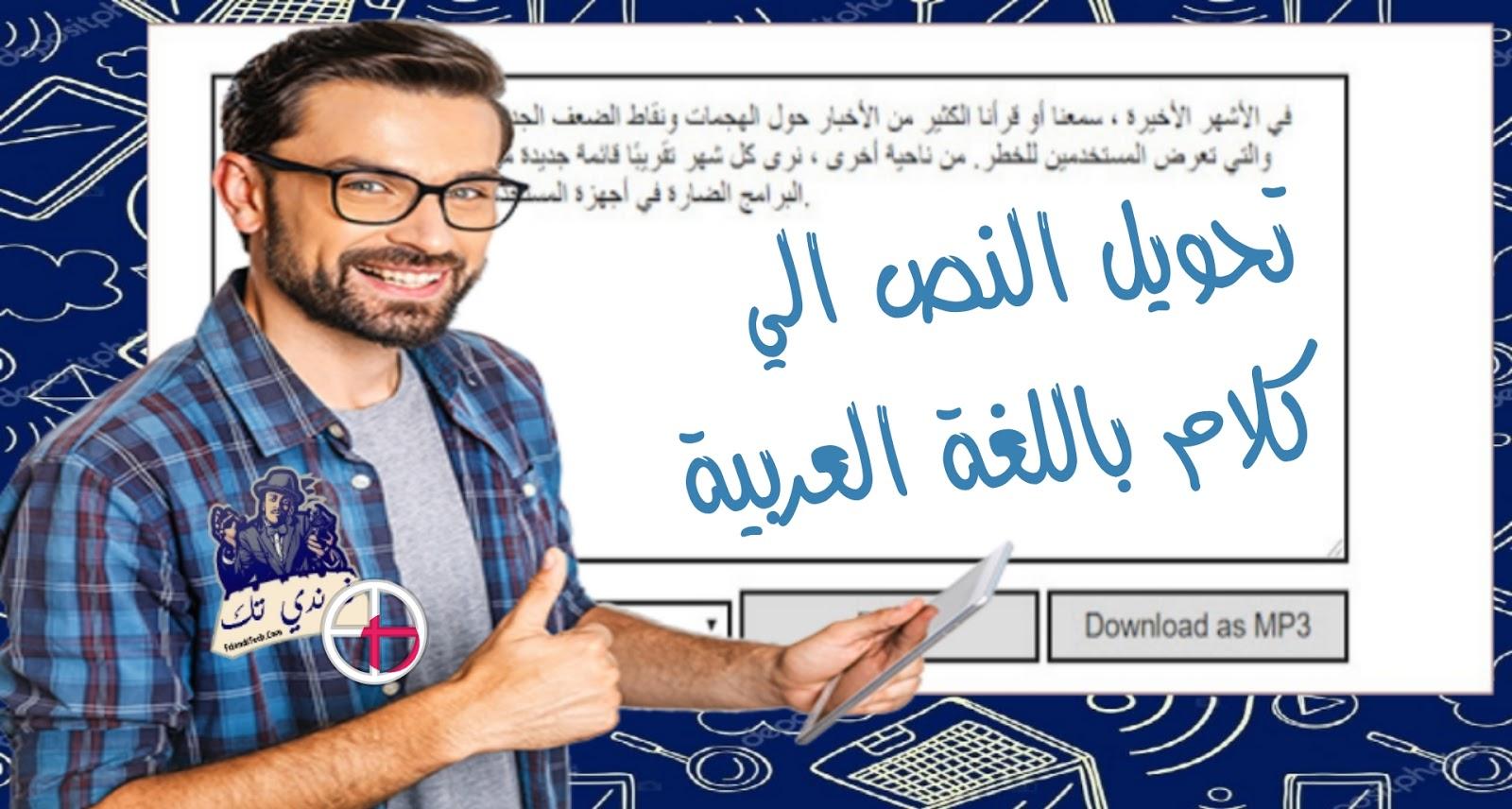 أفضل موقع لتحويل النص المكتوب إلى صوت || يدعم اللغة العربية