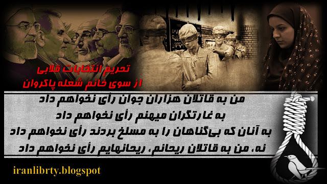 خانم شعله پاکروان مادر ریحانه جباری طی پیامی ویدئویی نمایش انتخابات را تحریم کرد