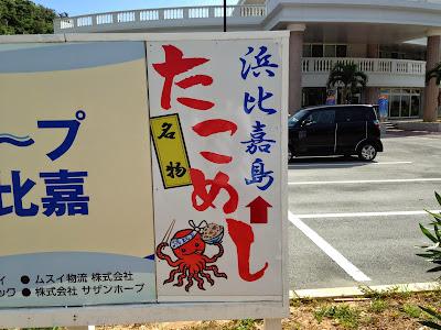 沖縄の道路でみる「たこめし」看板の正体