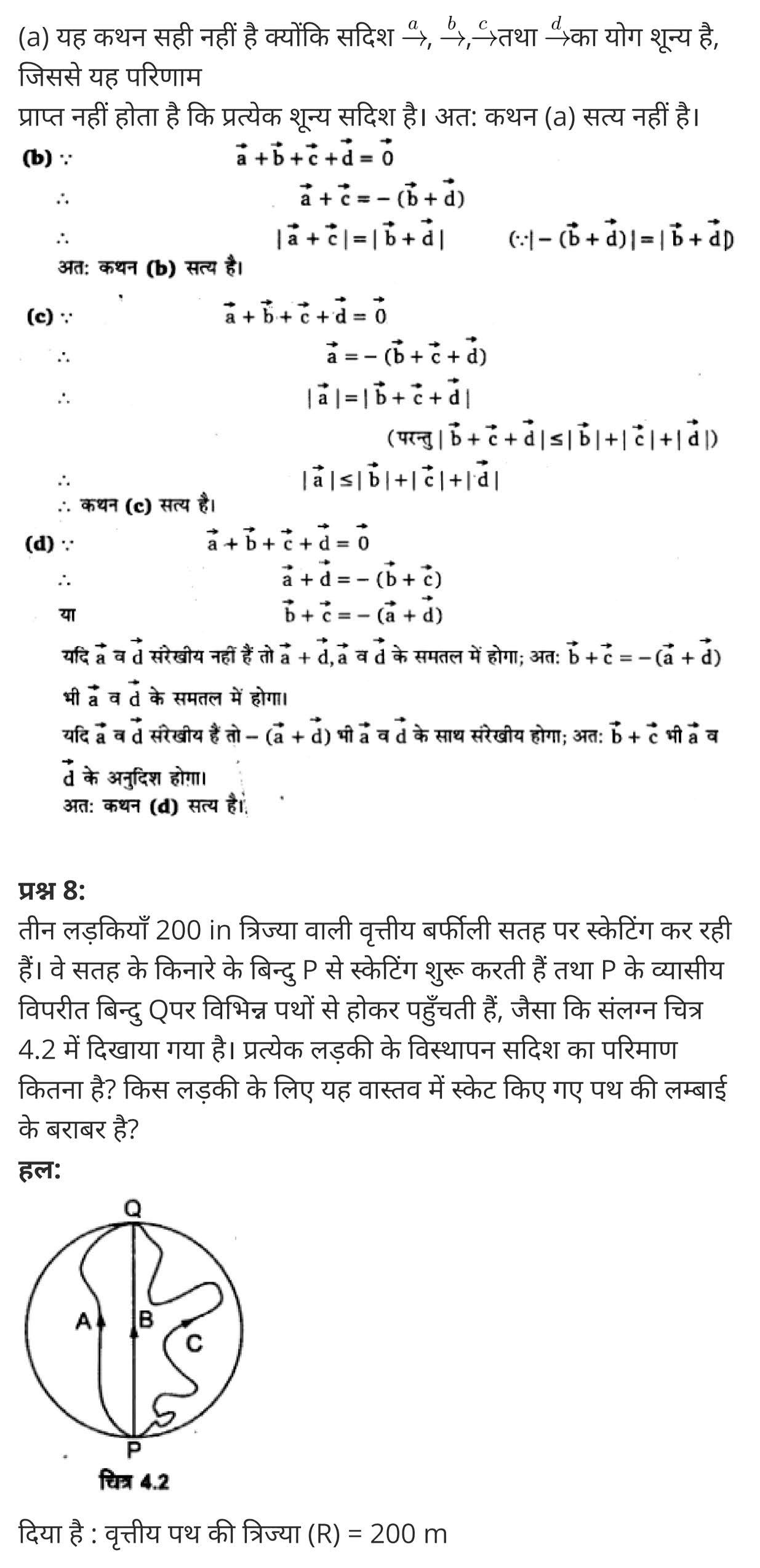 Motion in a plane,  ppt on motion in a plane class 11, motion in a plane physics wallah,  motion in a plane notes class 11, motion in a plane formulas,  motion in a plane class 11 solved problems,  motion in a plane ncert,  motion in a plane topics,  समतल में गति,  समतल,  समतल में गति के न्यूमेरिकल,  समतल गति की परिभाषा,  समतल गति किसे कहते हैं,  एक समतल गति को परिभाषित कीजिए,  प्रक्षेप्य गति के प्रश्न,  समतल सड़क पर कार की गति,  गति एवं समय,   motion in a plane formulas for neet class 11 physics Chapter 4,  class 11 physics chapter 4 ncert solutions in hindi,  class 11 physics chapter 4 notes in hindi,  class 11 physics chapter 4 question answer,  class 11 physics chapter 4 notes,  11 class physics chapter 4 in hindi,  class 11 physics chapter 4 in hindi,  class 11 physics chapter 4 important questions in hindi,  class 11 physics  notes in hindi,   class 11 physics chapter 4 test,  class 11 physics chapter 4 pdf,  class 11 physics chapter 4 notes pdf,  class 11 physics chapter 4 exercise solutions,  class 11 physics chapter 4, class 11 physics chapter 4 notes study rankers,  class 11 physics chapter 4 notes,  class 11 physics notes,   physics  class 11 notes pdf,  physics class 11 notes 2021 ncert,  physics class 11 pdf,  physics  book,  physics quiz class 11,   11th physics  book up board,  up board 11th physics notes,   कक्षा 11 भौतिक विज्ञान अध्याय 4,  कक्षा 11 भौतिक विज्ञान का अध्याय 4 ncert solution in hindi,  कक्षा 11 भौतिक विज्ञान के अध्याय 4 के नोट्स हिंदी में,  कक्षा 11 का भौतिक विज्ञान अध्याय 4 का प्रश्न उत्तर,  कक्षा 11 भौतिक विज्ञान अध्याय 4 के नोट्स,  11 कक्षा भौतिक विज्ञान अध्याय 4 हिंदी में,  कक्षा 11 भौतिक विज्ञान अध्याय 4 हिंदी में,  कक्षा 11 भौतिक विज्ञान अध्याय 4 महत्वपूर्ण प्रश्न हिंदी में,  कक्षा 11 के भौतिक विज्ञान के नोट्स हिंदी में,  भौतिक विज्ञान कक्षा 11 नोट्स pdf,  भौतिक विज्ञान कक्षा 11 नोट्स 2021 ncert,  भौतिक विज्ञान कक्षा 11 pdf,  भौतिक विज्ञान पुस्तक,  भौतिक विज्ञान की बुक,  भौतिक विज्ञान प्रश्नोत्तरी class 11, 11 वीं भौतिक विज्ञान प