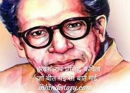 harivansh ray bachchan poem