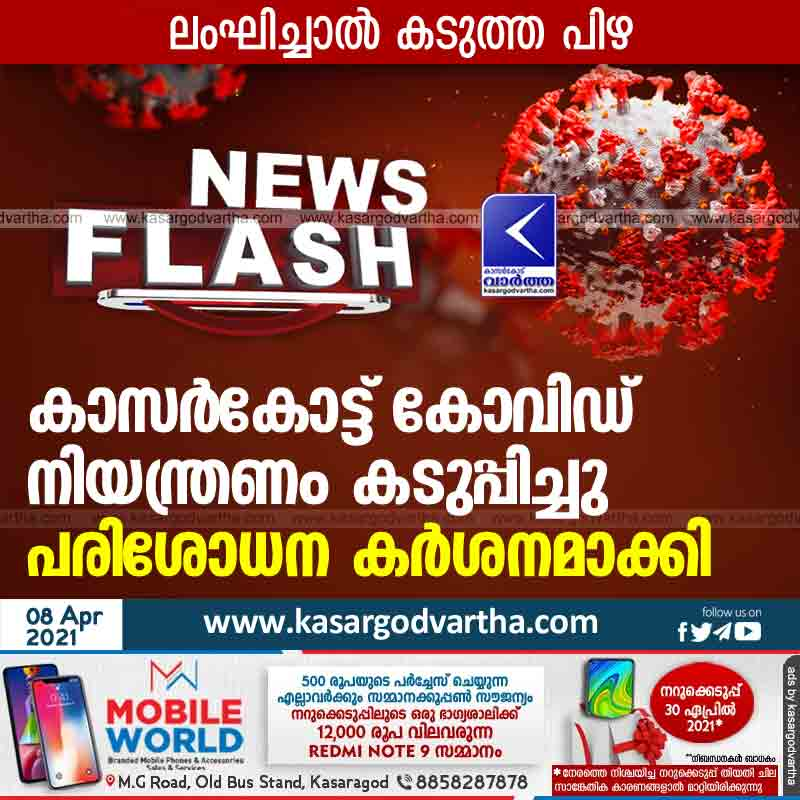 Kasaragod, News, Kerala, COVID-19, Police, District Collector, SSLC, Plus-two, Bus, Football, Food, Hotel, Vaccinations, Teachers, Parents, Nileshwaram, Chemnad, Top-Headlines, Covid control tightened in Kasaragod
