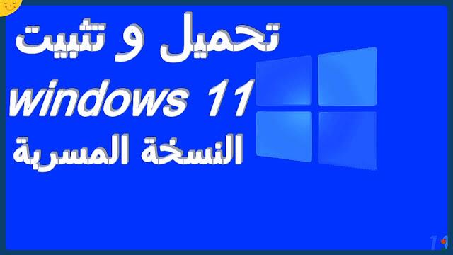 تحميل ويندوز 11 iso رابط مباشر النسخة المسربة تنزيل و تثبيت ويندوز 11 شرح مميزات ويندوز 11