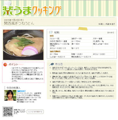 http://www.rcc-tv.jp/imanama/ryori/?d=20150702