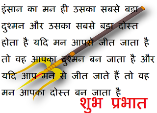 good morning quotes in hindi with god shiva images
