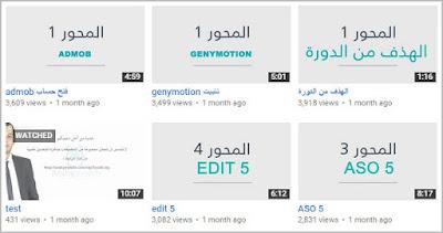 أفضل 5 دورات عربية لتعليم وأحتراف برمجة وتطوير تطبيقات أندرويد مجاناً، دورات تعليم برمجة أندرويد مجاناً، دورات لتعليم أحتراف وبرمجة تطبيقات الأندرويد مجاناً، دورة عربية لتعليم برمجة تطبيقات الأندرويد، أفضل دورة لتعليم برمجة وتطوير تطبيقات أندوريد