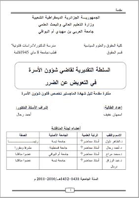 مذكرة ماجستير: السلطة التقديرية لقاضي شؤون الأسرة في التعويض عن الضرر PDF