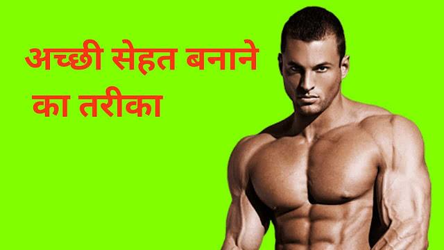 Sehat Banane Ke Tarike In Hindi