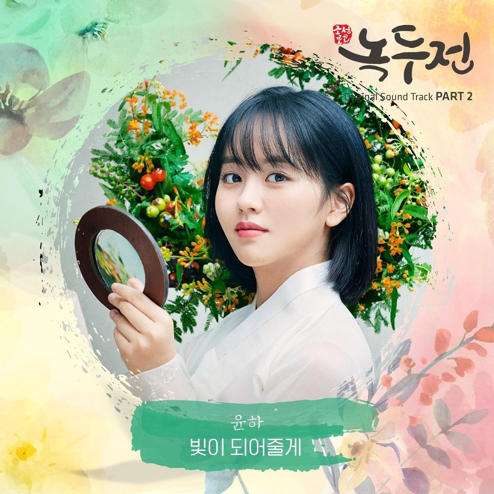 YOUNHA – The Tale of Nokdu OST – Part.2
