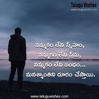 నమ్మకం లేని స్నేహం,  నమ్మకం లేని ప్రేమ..Nammakam quotes in telugu