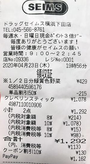 ドラッグセイムス 横浜下田店 2020/4/23 のレシート