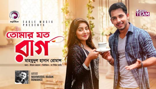 Tomar Joto Raag - Mahmudul Hasan Romance