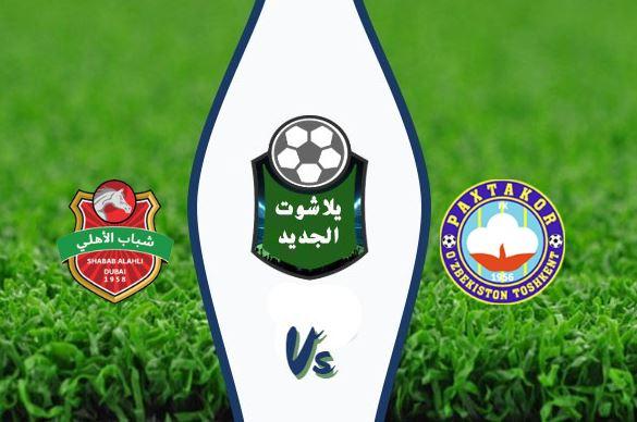 نتيجة مباراة شباب الأهلي دبي وباختاكور اليوم الأثنين 10-02-2020 دوري أبطال آسيا