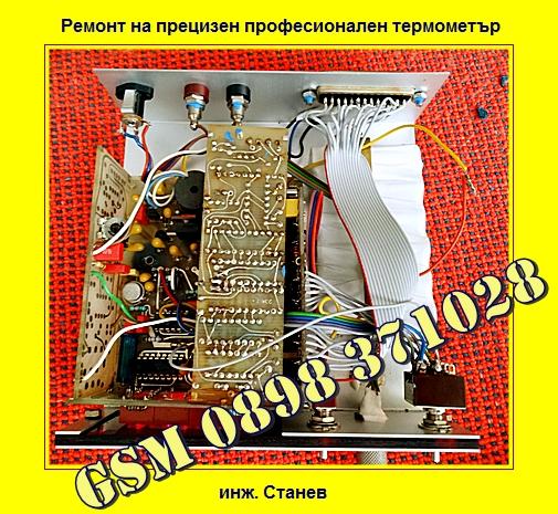 професионален електронен термометър   Ремонт на битова техника,  за дома, персонална грижа, специализирани уреди,  инж. Станев,   неделя,   ремонт на перални, ремонт на плотове, ремонт на фурни, ремонт на аспиратори