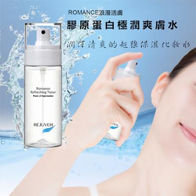 REJUVEH蕾翠芙 膠原蛋白極潤爽膚水