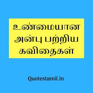 Anbu kavithai in tamil