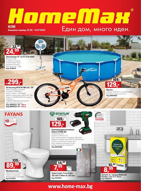 HomeMax Каталог - Брошура 24.06 - 14.07 2020