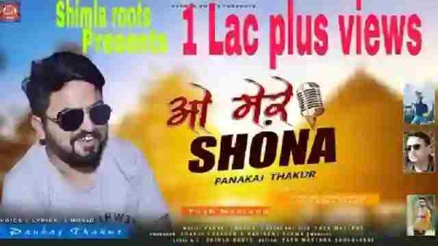 O Mere Shona Lyrics In Hindi Pankaj Thakur Song