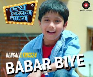 Babar Biye - Dekh Kemon Lage, Subhasree Ganguly, Soham